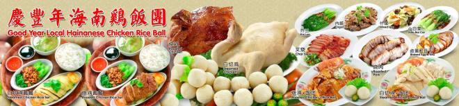 Good Year chicken rice ball banner