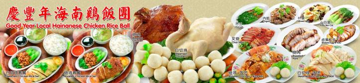 Good Year chicken rice ball banner